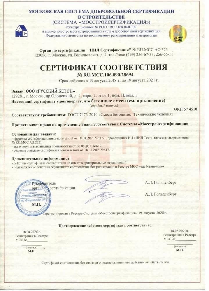 бетон зарегистрирован